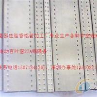 电动百叶窗铝隔条