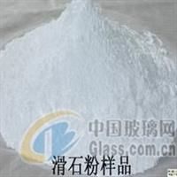 厂家大量供应各种优质滑石粉