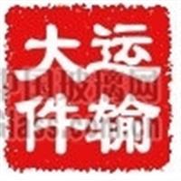 北京运输公司