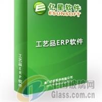 亿星树脂行业ERP系统