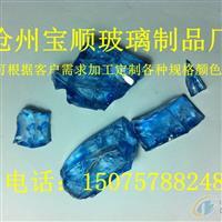 彩色玻璃砂 水晶颗粒 蓝色