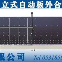 立式自动板外合片中空玻璃生产线