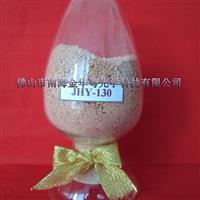 供应JHY-130系列氧化铈抛光粉