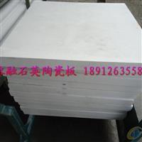 熔融石英陶瓷板耐高温陶瓷板