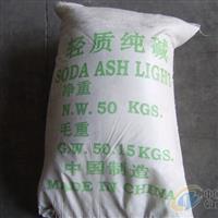 供应纯碱(工业碳酸钠)