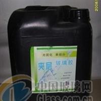 供应湿法玻璃夹胶水