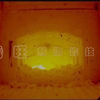 高温窑炉在线潜望镜检查