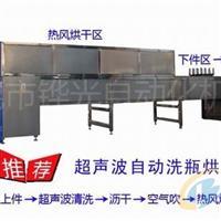 超声波自动洗瓶机-铧光机械设备