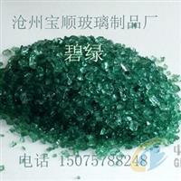 绿色彩色玻璃砂 彩色玻璃颗粒筑路石块 碧绿