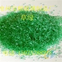 绿色玻璃砂 彩色玻璃砂 彩色玻璃筑路石 草绿
