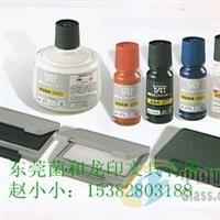 STSG-3平安彩票pa99.com专用印油