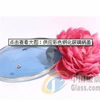 河北邢台玻璃盖/钢化玻璃盖/玻璃锅盖