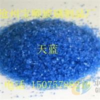 蓝色彩色玻璃砂彩色玻璃颗粒筑路石块天蓝