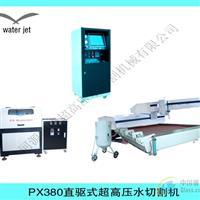 供应数控超高压水射流水切割机 水切割机 水刀