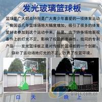 发光玻璃  篮球板