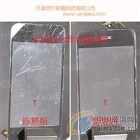 手机显示屏划痕修复2 划痕修复