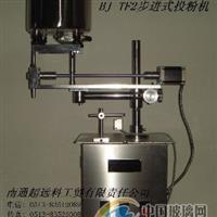 BJ-TF2步进式投粉机