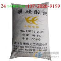 氟硅酸钠耐酸混凝土专用