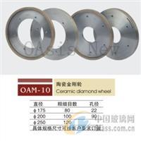 OAM-10 陶瓷金剛輪