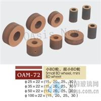 OAM-72 小BD轮