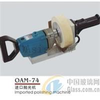 OAM-74 进口抛光机