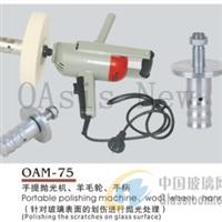 OAM-75 手提抛光机
