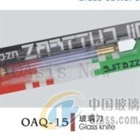 OAQ-15 玻璃刀