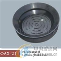 OAX-21 凹凸玻璃吸盘