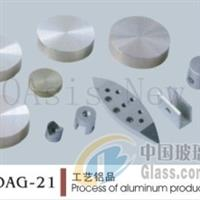 OAG-21 工藝鋁品