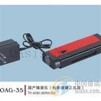 OAG-35 国产锡面仪