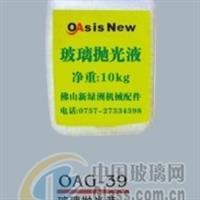 OAG-39 玻璃抛光液
