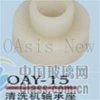OAY-15 清洗机轴承座