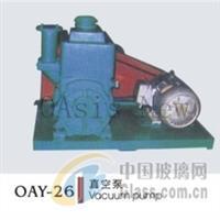 OAY-26 真空泵