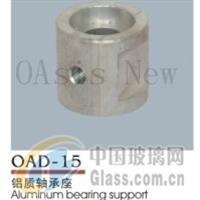 OAD-15 铝质轴承座