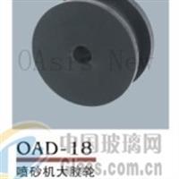 OAD-18 喷砂机大胶轮