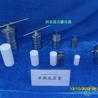 水热合成反应釜西安/上海/成都