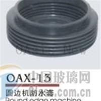 OAX-13 圆边机防水套