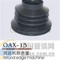 OAX-15 圆边机防水套
