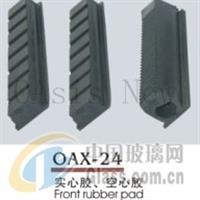 OAX-24 實心膠空心膠