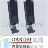 OAX-29 斜边机前板