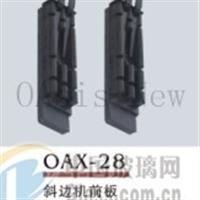 OAX-28 斜边机前板