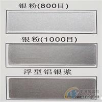 铝银粉/爱卡铝银粉/出口铝银粉