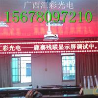 鹿寨柳江柳城LED显示屏