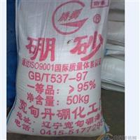 供应硼砂|国产硼砂|十水硼砂
