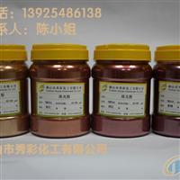 供应云母铁金属系列珠光粉颜料