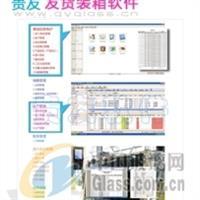发货装箱软件