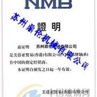 NMB微轴承R-1650HH