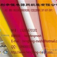 涤纶丝印网纱30目-420目