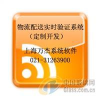 玻璃物流配送实时验证管理软件
