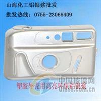 国产铝银浆